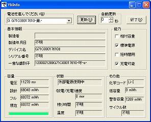 フリーソフト Yuryu's Battery Information