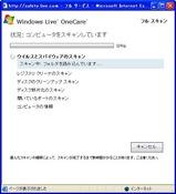 フリーソフト Windows Live OneCare PC セーフティ