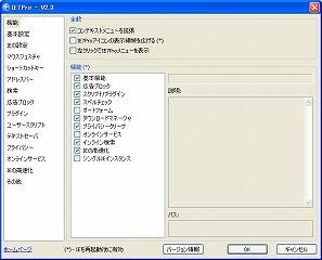 フリーソフト IEPro