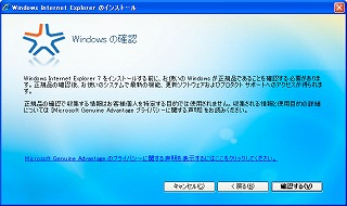 フリーソフト IE7_2