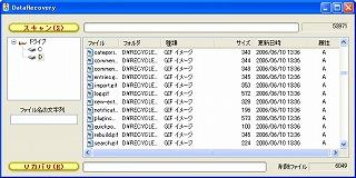 フリーソフト DataRecovery