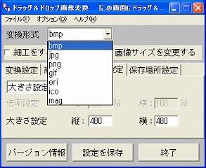 フリーソフト ドラッグ&ドロップ画像変換