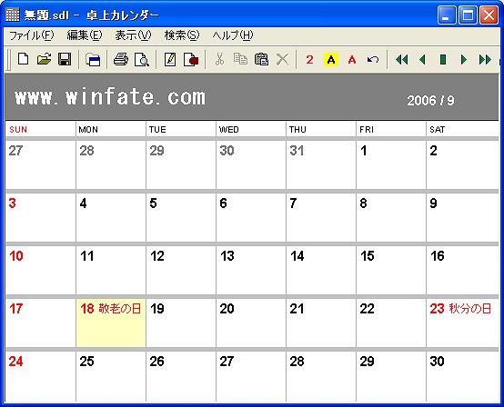 デジタルカレンダーを使用した ... : カレンダー 書き込み 無料 : カレンダー