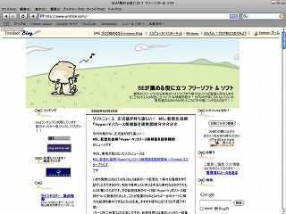 フリーソフト Safari