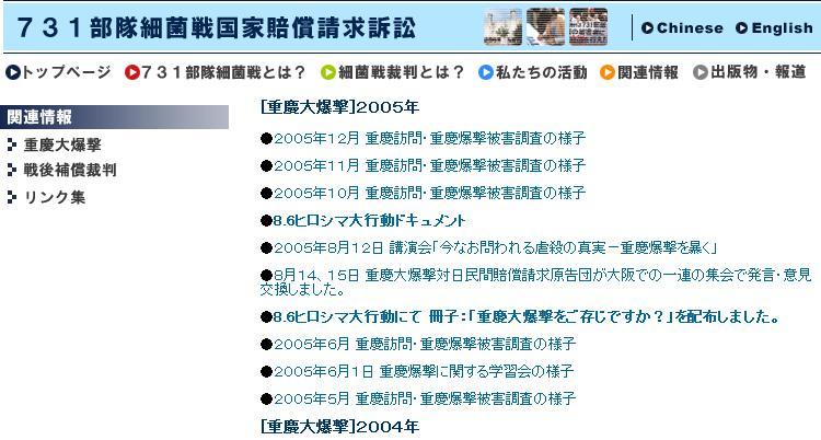 731部隊訴訟重慶 この団体重慶爆撃訴訟にも関わっているらしいhttp://www.anti..
