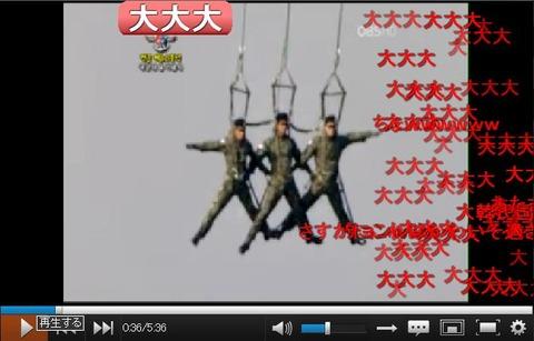 キムチ軍謎の空中ショー036
