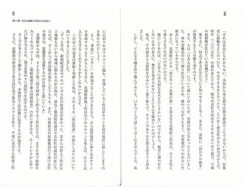 李鍾植「朝鮮半島最後の陰謀」4041