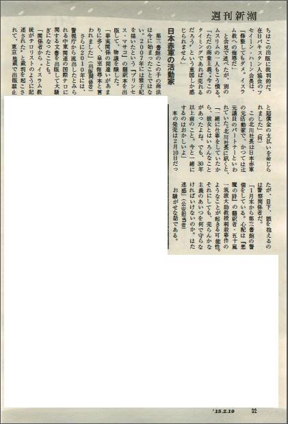 19辻元清美北川明32