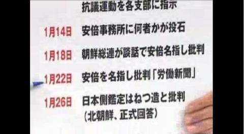 安倍晋三私は北鮮に狙われた01-2jpg