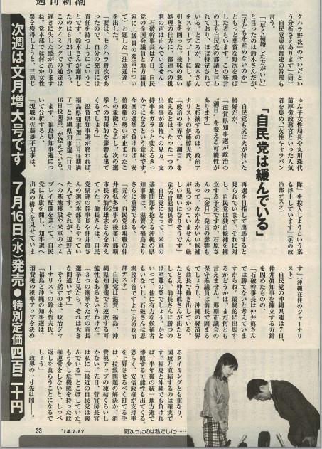17滋賀県知事選33