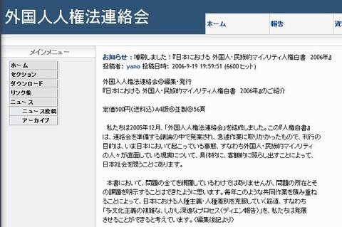 日本における外国人・民族的マイノリティ人権白書2006キャプチャ1