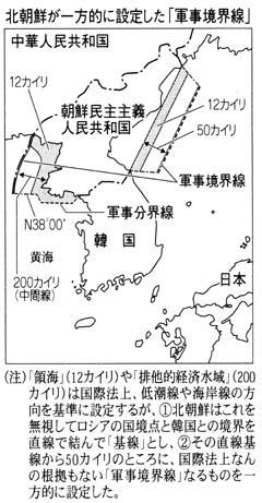 北朝鮮が一方的に設定した「軍事境界線」