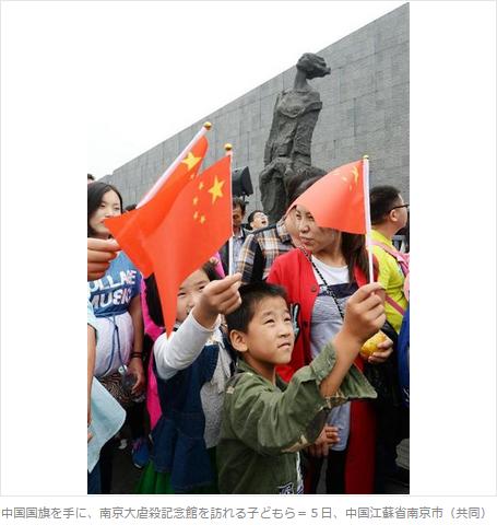 南京大虐殺記念館子供中国国旗