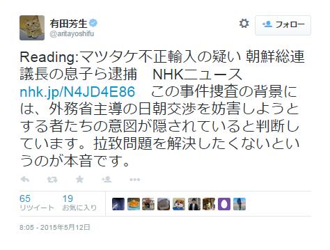 有田芳生ツイッター朝鮮総連逮捕拉致