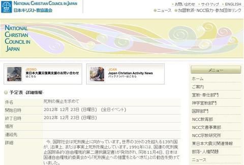 死刑廃止NCC