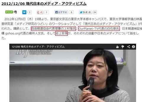 IWJメディアアクティビズム白石草