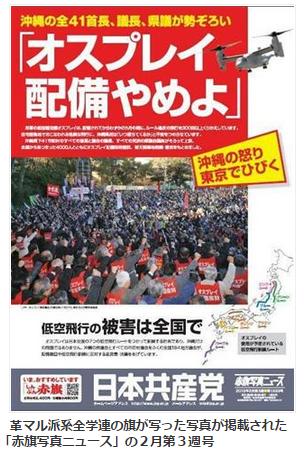 革マル派系全学連の旗「赤旗写真ニュース」