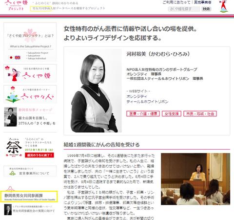 NPO法人オレンジティ男女共同参画静岡