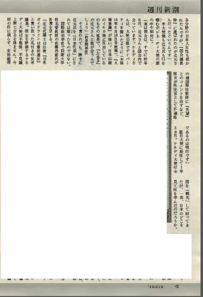 12ケネディ辻元清美42