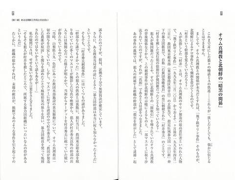 李鍾植「朝鮮半島最後の陰謀」2829