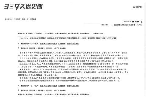 26東京朝刊