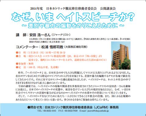 日本カトリック難民安田浩一松浦悟郎