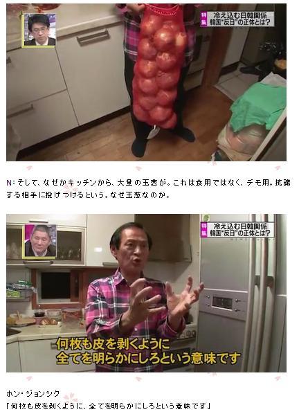 韓国反日デモタマネギ