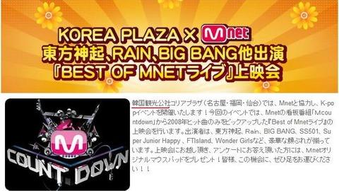 韓国観光公社mnetライブキャプチャ