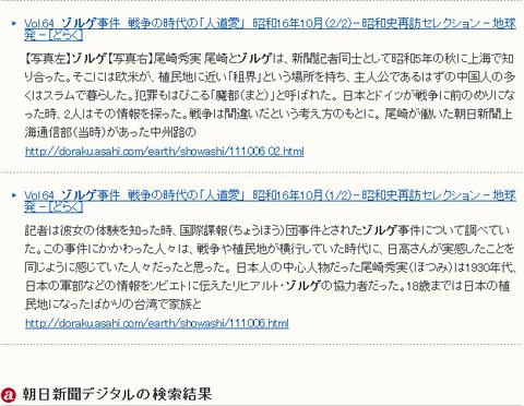 ゾルゲ事件朝日新聞