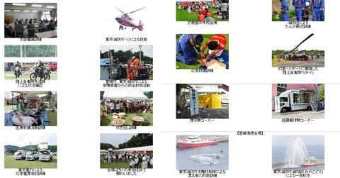 平成22年度東京都新島村合同総合防災訓練