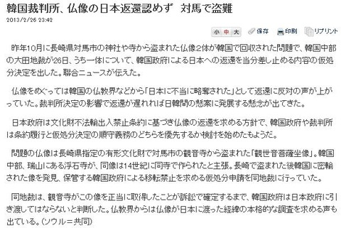 京城・昭和六十二年 碑銘を求めて