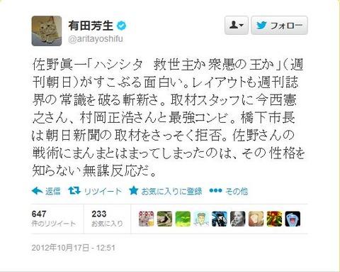 有田芳生ツイッターハシシタ