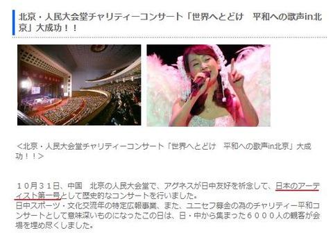北京人民大会堂アグネスコンサート