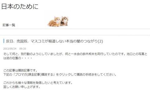 井上太郎blog池口恵観