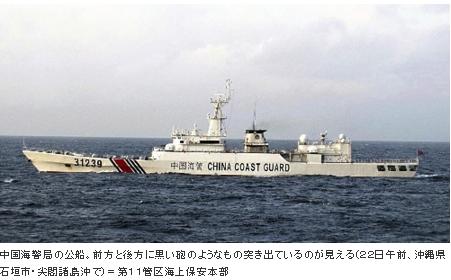 中国公船機関砲