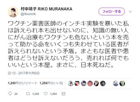 中村理子日本死ね