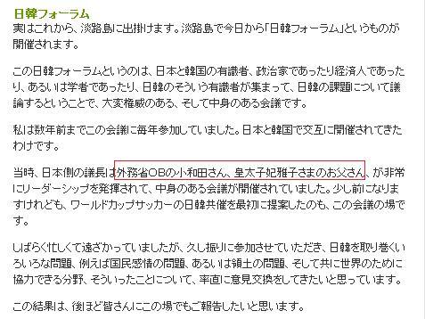 岡田克也blog日韓フォーラム小和田恒