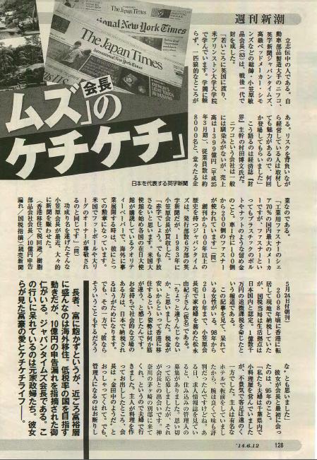 12ジャパンタイムズ小笠原128
