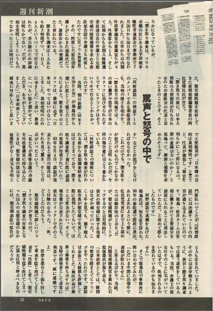 3福島瑞穂売国の履歴書33
