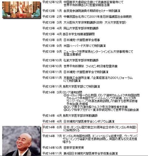 最福寺・池口恵観宗教社会活動