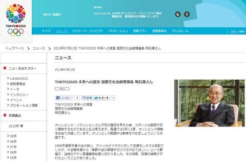 東京オリンピック招致明石康