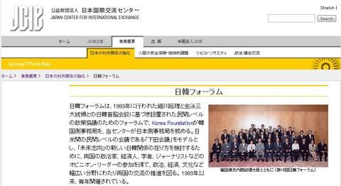 日本国際交流センター日韓フォーラム