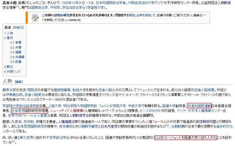武者小路公秀wiki