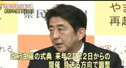 安倍総裁の会見「竹島の日政府式典見送り」