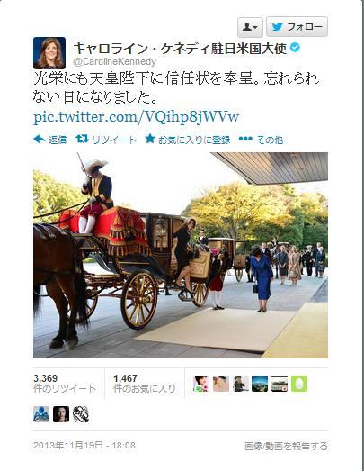 キャロラインケネディ駐日米国大使ツイ馬車