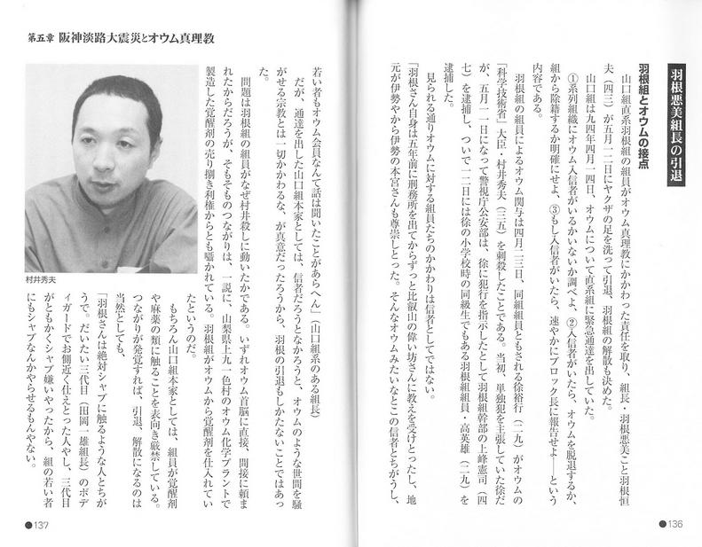 オウム真理教の階級 - JapaneseC...