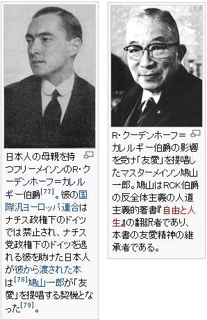 カレルギー・鳩山一郎フリーメイソン