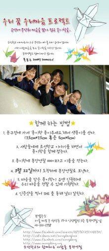 朝鮮学校無償化折鶴プロジェクト