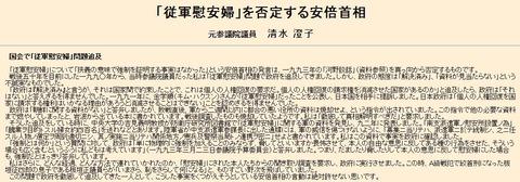 清水「従軍慰安婦」を否定する安倍首相清水澄子