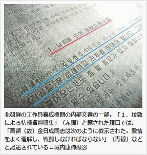 東京新聞工作員養成機関文書